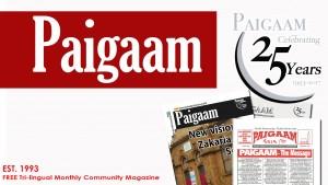 paigaam-gen